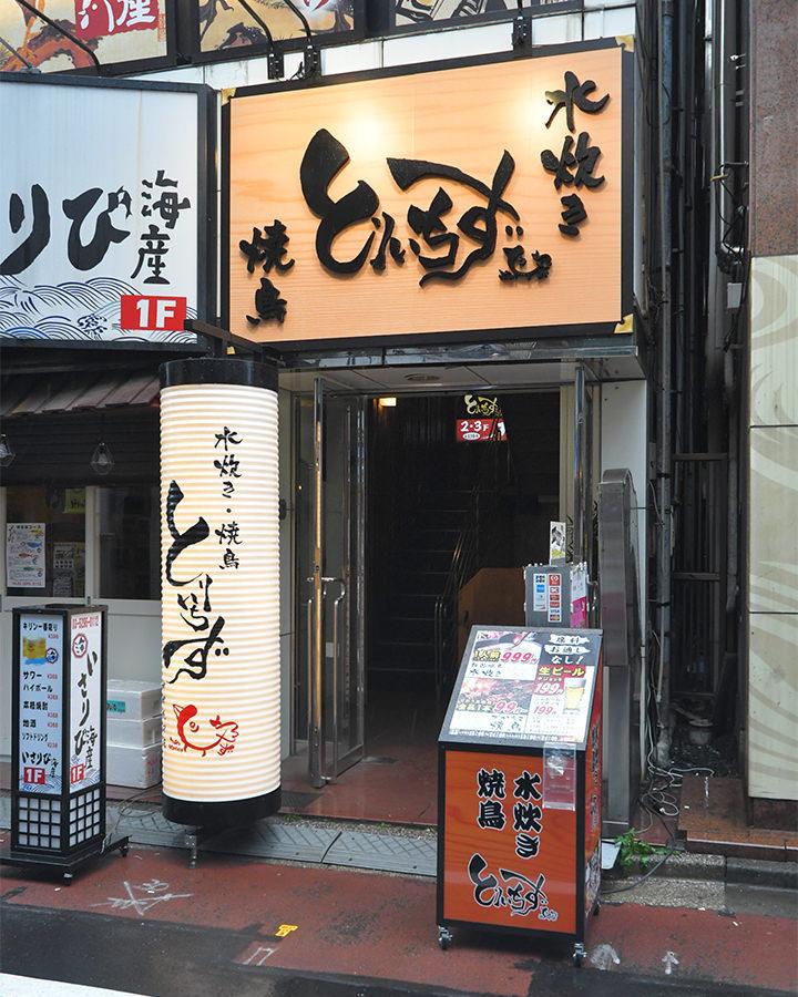 【公式】とりいちず酒場 市川北口店